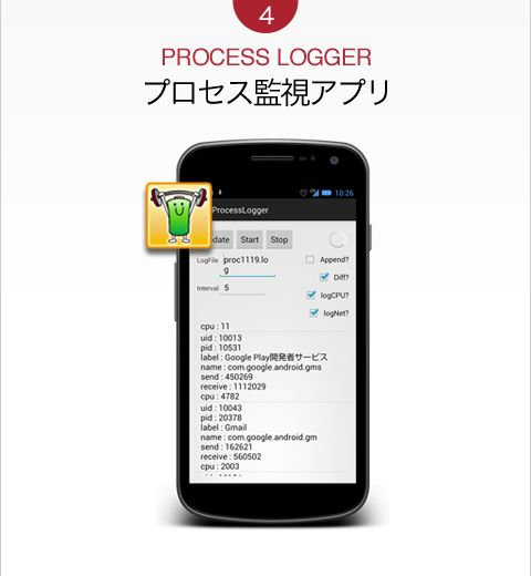 PROCESS LOGGER プロセス監視アプリ